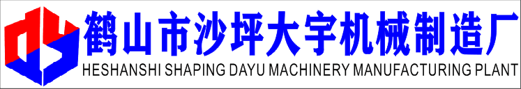 鹤山市沙坪大宇机械制造厂